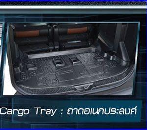 cargo_ tray_sernta